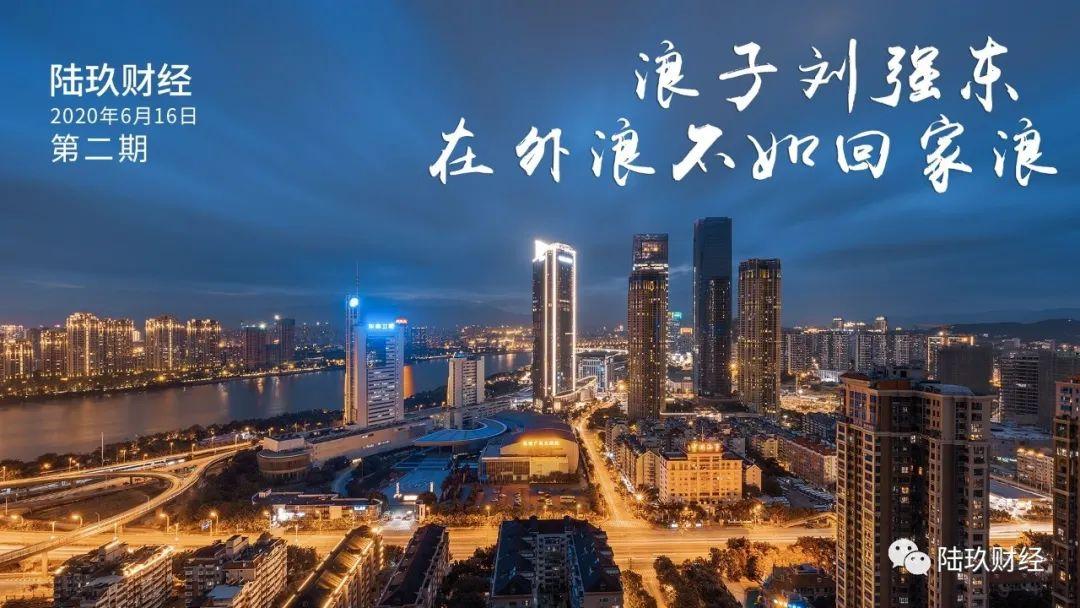 浪子刘强东:在外浪,不如回家浪